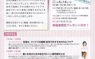日経ウーマノミクスプロジェクト講演