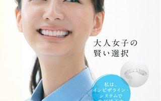 10/15(日)14:00~ インビザライン無料相談&説明会開催のお知らせ